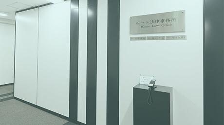 事務所イメージ